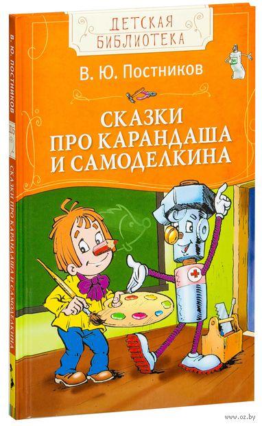 Сказки про Карандаша и Самоделкина. Валентин Постников