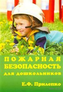 Пожарная безопасность для дошкольников. Елена Прилепко