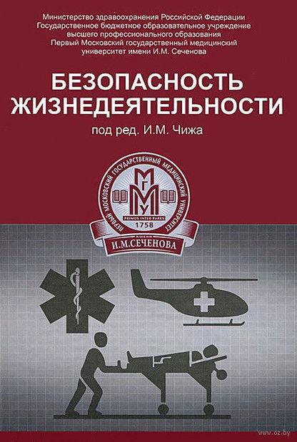 Безопасность жизнедеятельности. Иван Чиж, С. Русанов, Николай Третьяков
