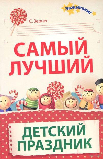 Самый лучший детский праздник. Светлана Зернес