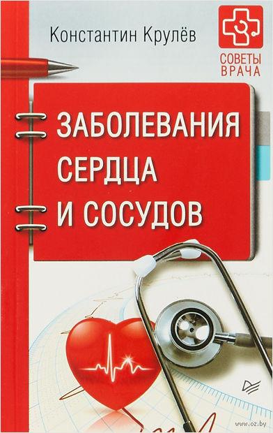 Заболевания сердца и сосудов — фото, картинка