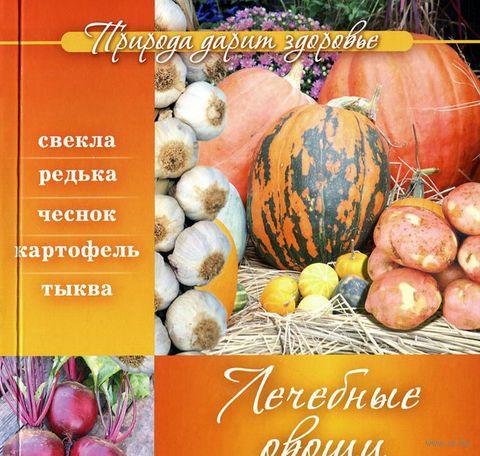Лечебные овощи — фото, картинка
