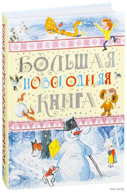 Большая новогодняя книга — фото, картинка