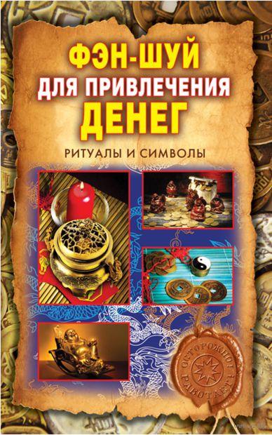 Фэн-шуй для привлечения денег. Ритуалы и символы. Ольга Романова