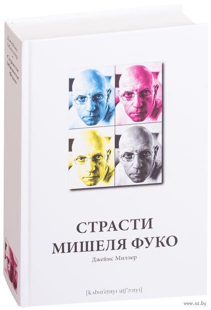 Страсти Мишеля Фуко. Джеймс Миллер