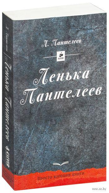 Ленька Пантелеев. Леонид Пантелеев