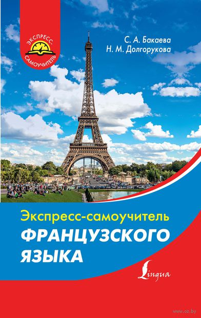 Экспресс-самоучитель французского языка. С. Бакаева, Н. Долгорукова
