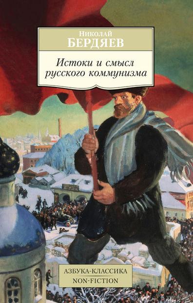 Истоки и смысл русского коммунизма. Николай Бердяев