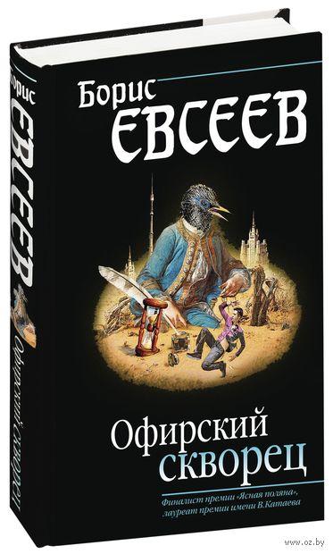 Офирский скворец. Борис Евсеев