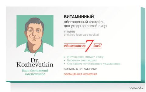 """Коктейль для ухода за кожей лица """"Витаминный"""" (7 шт х 2 мл)"""