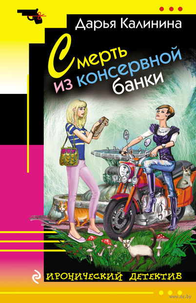 Смерть из консервной банки (м). Дарья Калинина