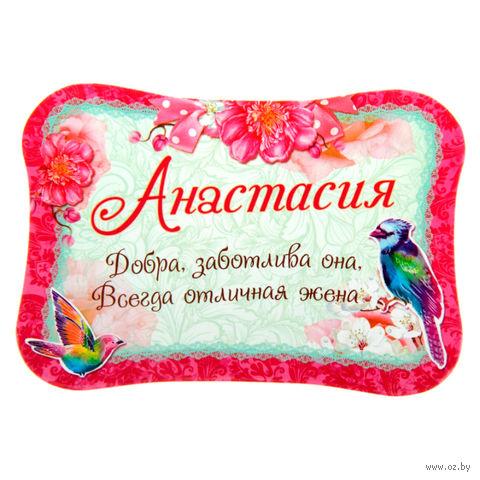 "Магнит пластмассовый ""Анастасия"" (100х69 мм)"