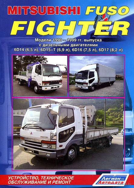 Mitsubishi Fuso Fighter. Модели 1990-1999 гг. Устройство, техническое обслуживание и ремонт — фото, картинка
