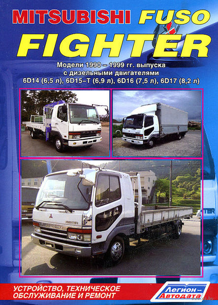Mitsubishi Fuso Fighter. Модели 1990-1999 гг. Устройство, техническое обслуживание и ремонт