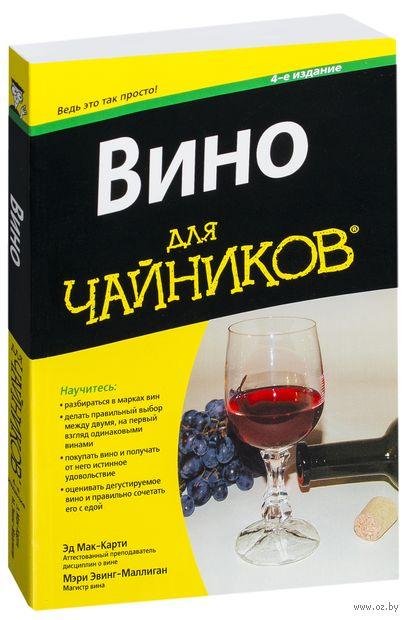 "Вино для ""чайников"". Эд Мак-Карти, Мэри Эвинг-Маллиган"