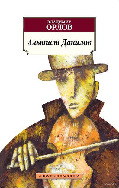 Альтист Данилов — фото, картинка