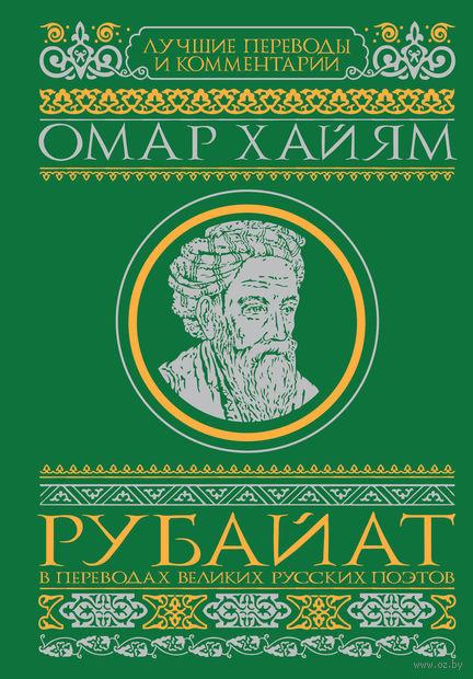 Рубайат в переводах великих русских поэтов — фото, картинка