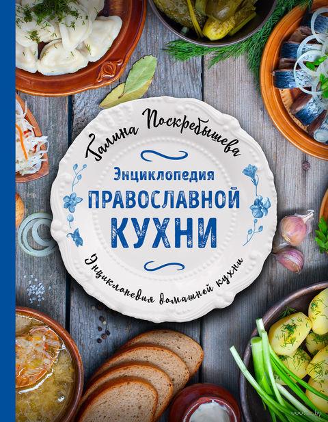 Энциклопедия православной кухни — фото, картинка