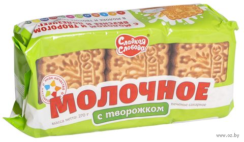 """Печенье сахарное """"Молочное с творожком"""" (270 г) — фото, картинка"""