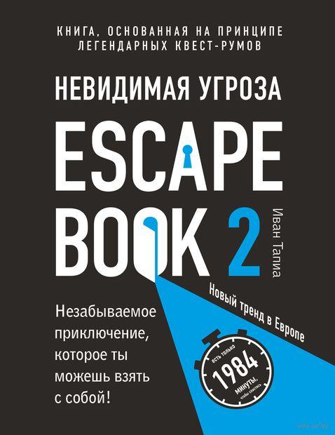 Escape Book 2. Невидимая угроза — фото, картинка