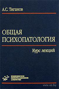 Общая психопатология. Александр Тиганов