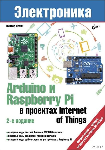 Arduino и Raspberry Pi в проектах Internet of Things (м) — фото, картинка
