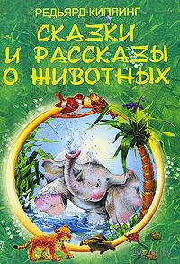 Сказки и рассказы о животных. Редьярд Киплинг