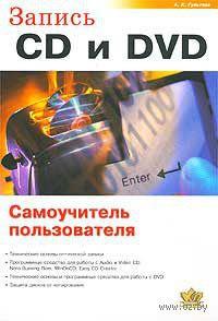 Запись CD и DVD. Самоучитель пользователя. Алексей Гультяев