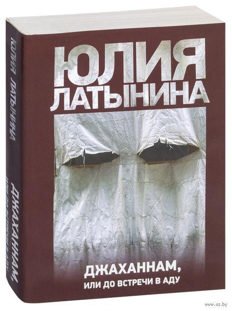 Джаханнам, или До встречи в аду (м). Юлия Латынина