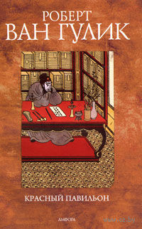 Красный павильон. Роберт Ван Гулик