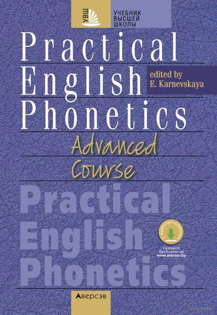 Практическая фонетика английского языка на продвинутом этапе обучения — фото, картинка