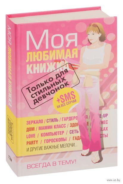 Моя любимая книжка. Только для стильных девчонок. О. Куртанич