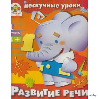 Развитие речи. Ирина Попова