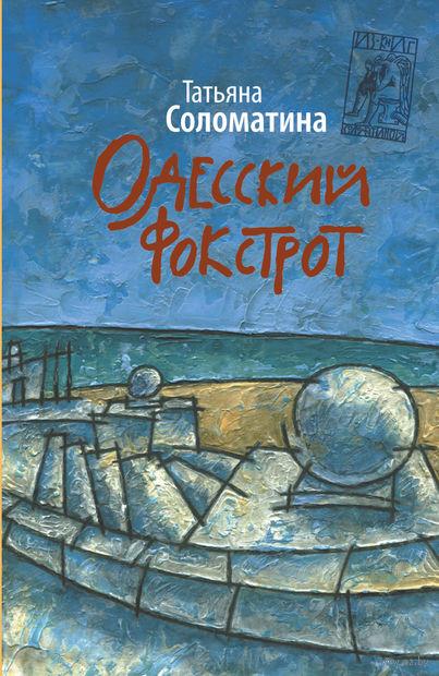 Одесский фокстрот, или Черный кот с вертикальным взлетом. Татьяна Соломатина