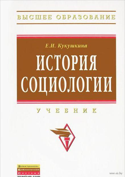 История социологии. Е. Кукушкина