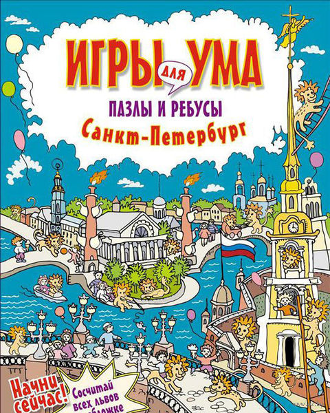 Санкт-Петербург. Пазлы и ребусы. Е. Андронова