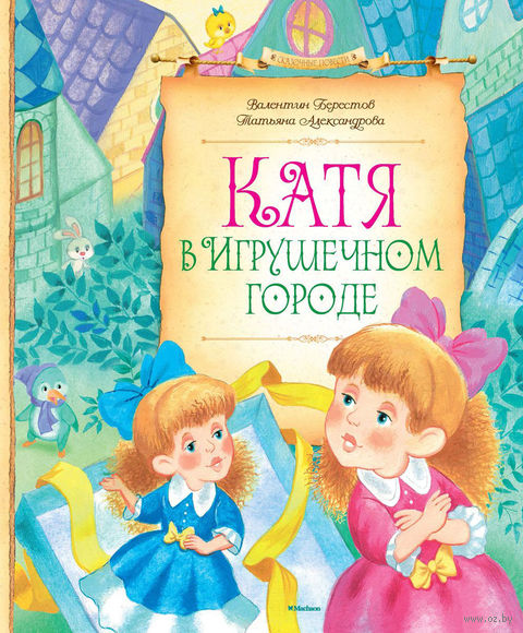 Катя в игрушечном городе. Татьяна Александрова, Валентин Берестов