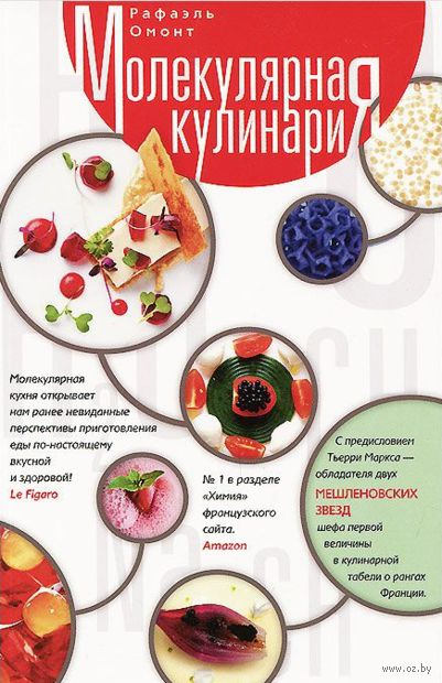Молекулярная кулинария. Рафаэль Омонт
