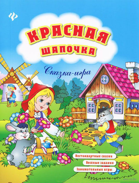 Красная Шапочка. Сказка-игра. Елизавета Коротяева