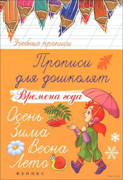 Прописи для дошколят. Времена года. Татьяна Беленькая