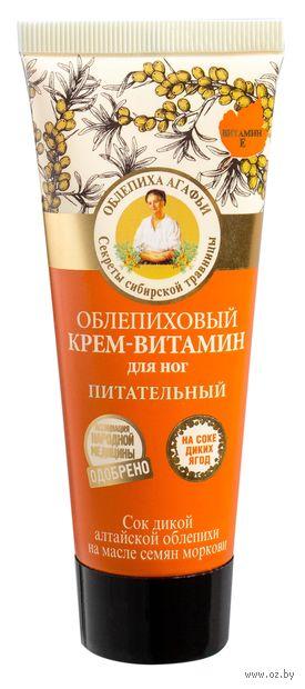 """Крем-витамин для ног """"Питательный. Облепиховый"""" (75 мл) — фото, картинка"""