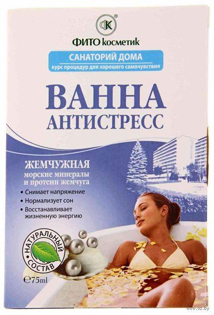 """Ванна антистресс """"Жемчужная"""" (75 мл)"""