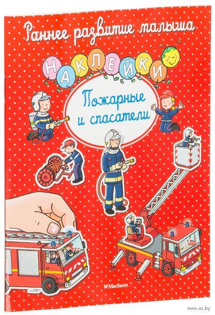 Пожарные и спасатели (+ наклейки) — фото, картинка