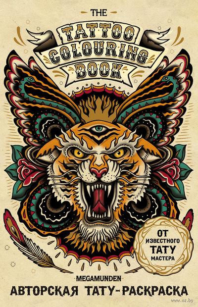 Авторская тату-раскраска (мини)