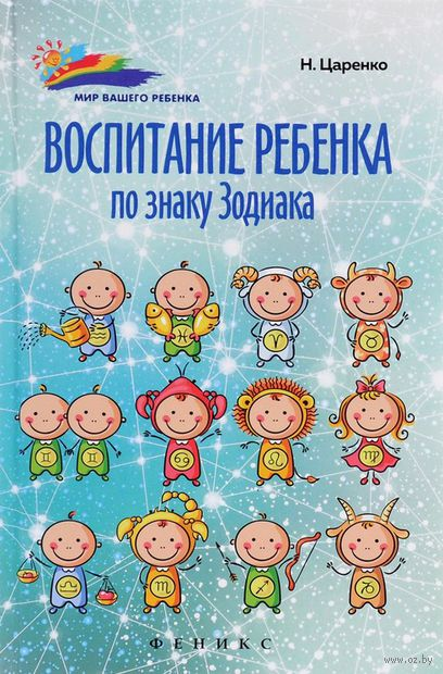 Воспитание ребенка по знаку Зодиака. Наталья Царенко