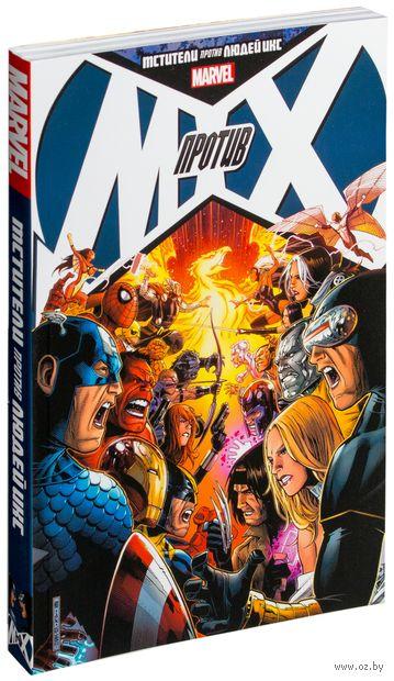 Мстители против Людей Икс — фото, картинка