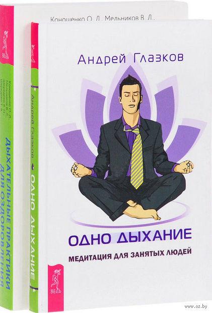 Дыхательные практики для оздоровления, релаксации, высвобождения подавленных эмоций и многого другого. Одно дыхание (комплект из 2-х книг) — фото, картинка