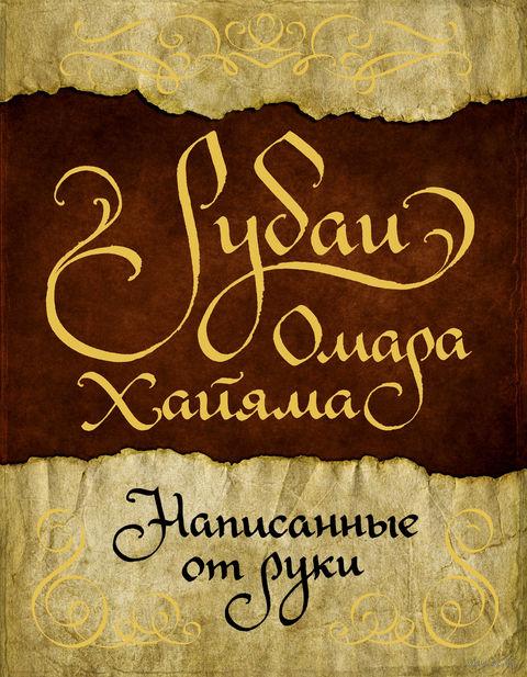 Рубаи Омара Хайяма, написанные от руки — фото, картинка