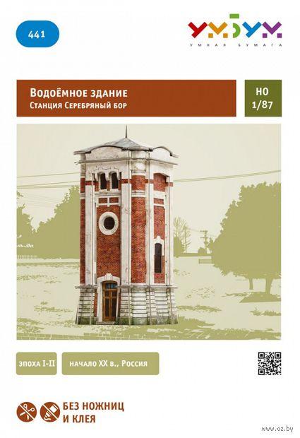 """Сборная модель из картона """"Водоемное здание"""" (масштаб: 1/87) — фото, картинка"""