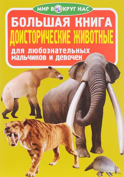 Большая книга. Доисторические животные — фото, картинка